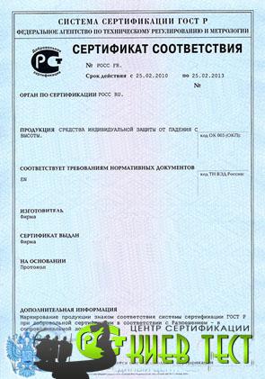 Что такое добровольная сертификация продукции сертификация вв в таможенном союзе
